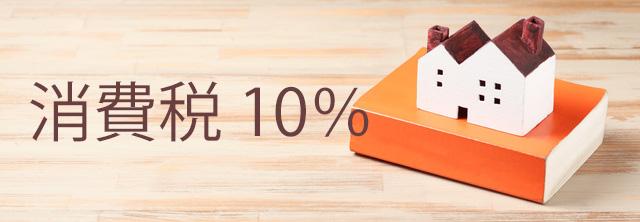 消費税10% 増税