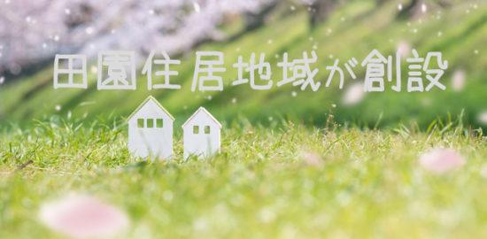 田園住居地域が創設
