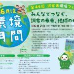 調布市環境フェア